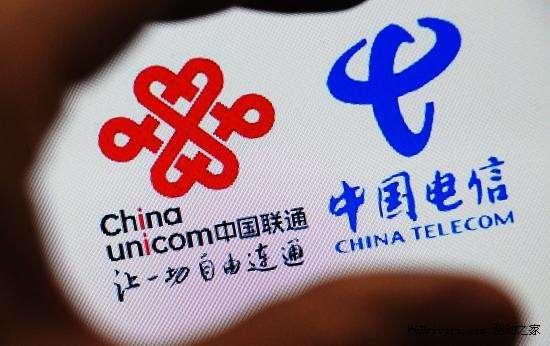"""中国联通和中国电信,十大理由看好""""合并"""""""