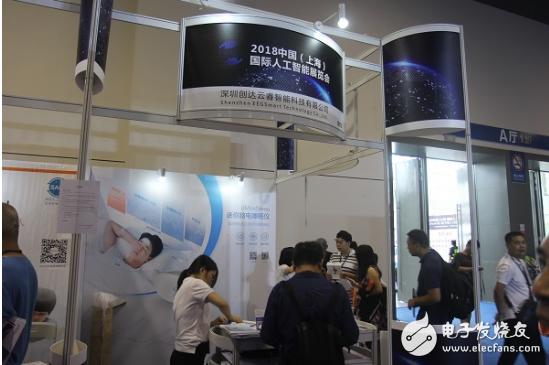创达云睿在展览会上展示了前沿生物信息传感与人工智...