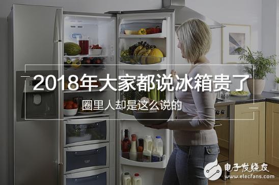 在家电行业疲软的大环境下,为什么冰箱价格逆势而行呢?