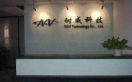 耐威科技建设投产MEMS代工项目,提高公司盈利能力