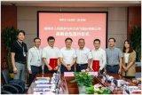 安徽铜陵与科大讯飞签署战略合作协议
