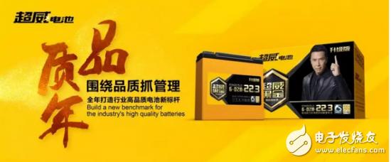超威电池质量与售后并行 实力打造品牌温度