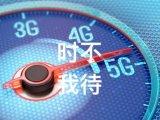 三大通信运营商5G大战落幕,中国移动实力夺得头筹