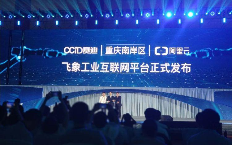 阿里云发布飞象IIoT平台 开辟智造工业新路径