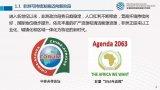 非洲智能電網+互聯網最新研究成果報告及未來展望