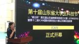 山东举行第五届省物联网创造力大赛,为人才提供实验...