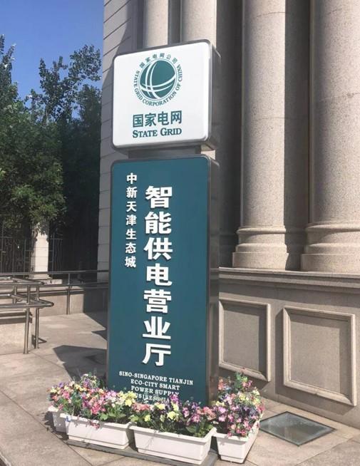 天津電力建設了首個智能電網創新示范區,實現供電可...