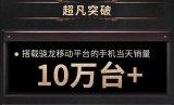 """骁龙""""芯""""机闪亮登场,单日手机销量超过了10万台"""