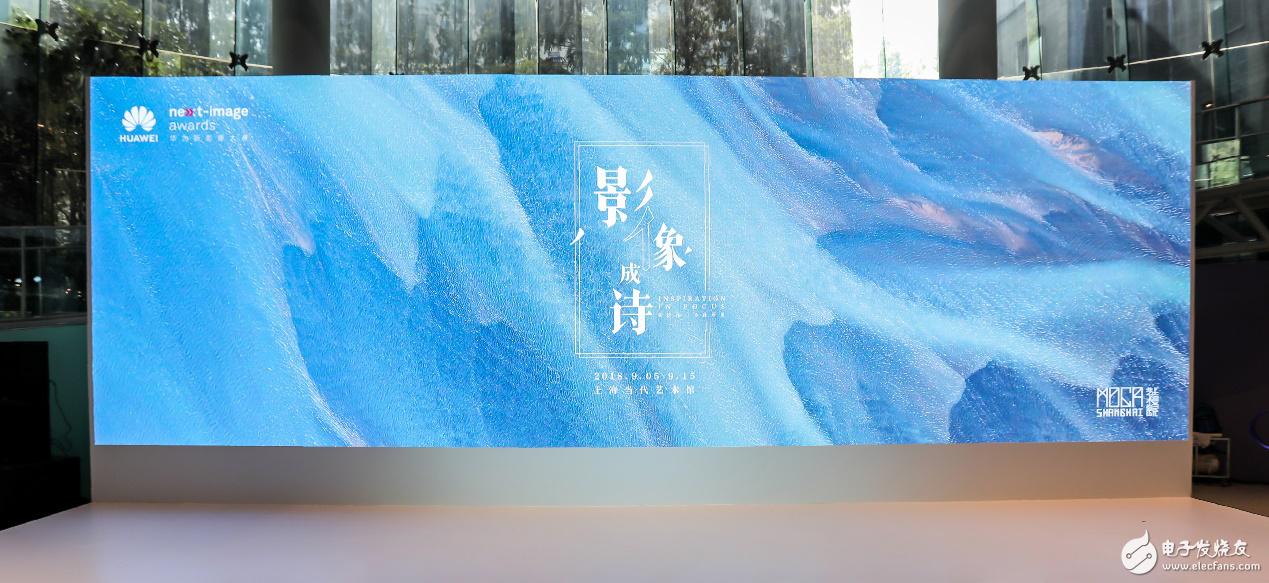 华为P20系列新色国内发布  创造时尚与科技融合...