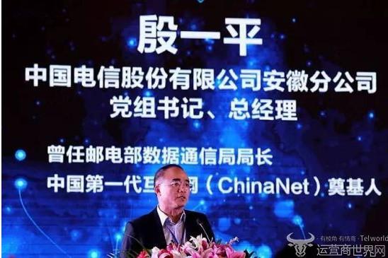 中國電信安徽省獲得寬帶用戶有效發展率第一名