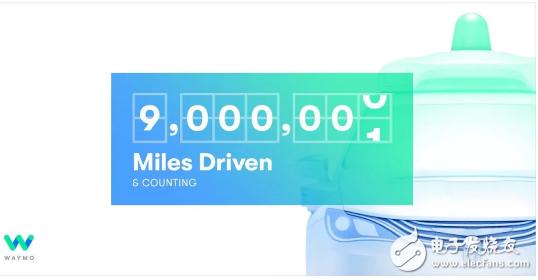 Waymo自动驾驶汽车实际行驶里程达900万公里...
