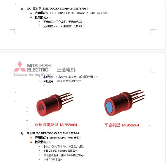 三菱电机携25款光器件产品霸气登场2018CIOE