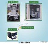 变电站机器人智能巡检系统设计方案和关键技术