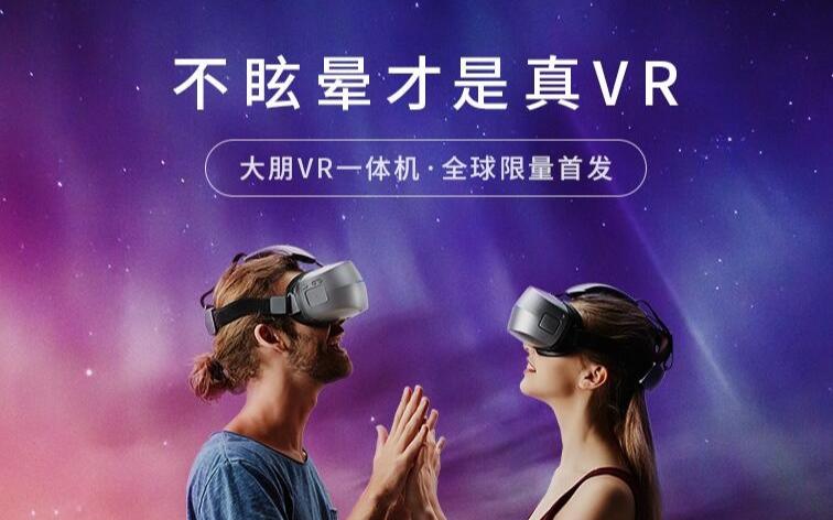 大朋VR一体机评测 相当有性价比的产品