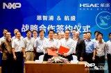 恩智浦与航盛电子签署战略合作协议