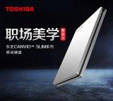 东芝全新的推出的CANVIO™ SLIM系列移动硬盘