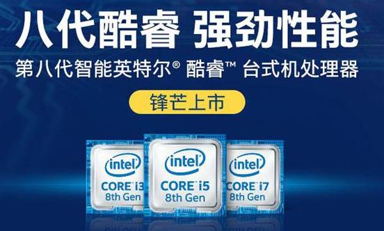 英特尔八代酷睿盒装处理器全面涨价