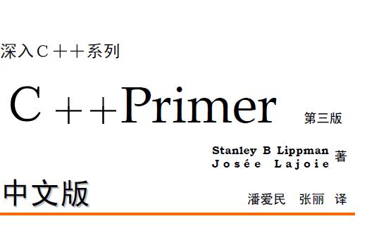 c++入门书籍C++ Primer 3rd Edition中文完美版电子教材免费下载