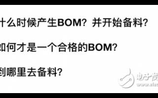 怎么做好一个合格的BOM?哪个阶段合适产生BOM...