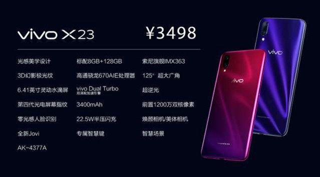 vivo发布vivo X23系列手机,主打超广角拍照和双Turbo引擎加速