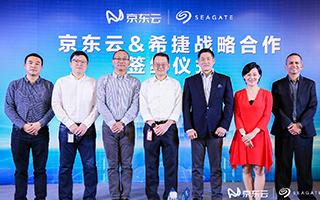 希捷与京东云建立全面战略合作伙伴关系 在云计算、存储技术、电商等领域开展广泛而深入的合作