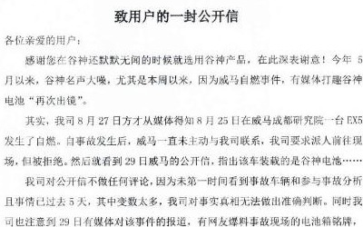 威马自燃事件声明后,浙江谷神公开信质疑电池