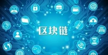 区块链技术未来会如何?优势在哪里?