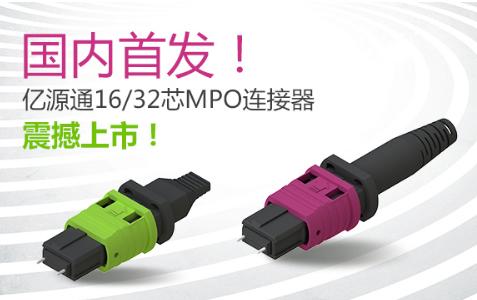 随着5G时代的到来,16/32芯MPO连接器顺势而生