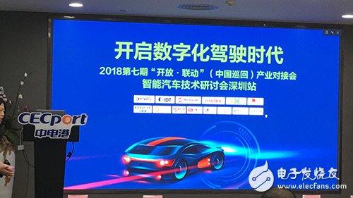 中電港6大落地汽車熱點解決方案隆重出爐