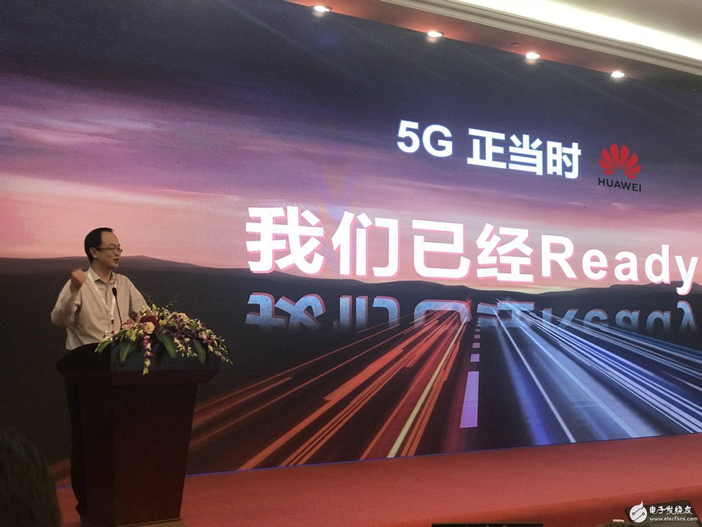 中国移动携手华为,助力运营商实现5G商业成功