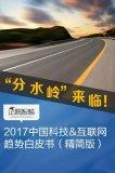 腾讯发布95页重磅报告:全面预测中国互联网未来5...
