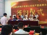 江西旭昇電子20億PCB項目建成投產