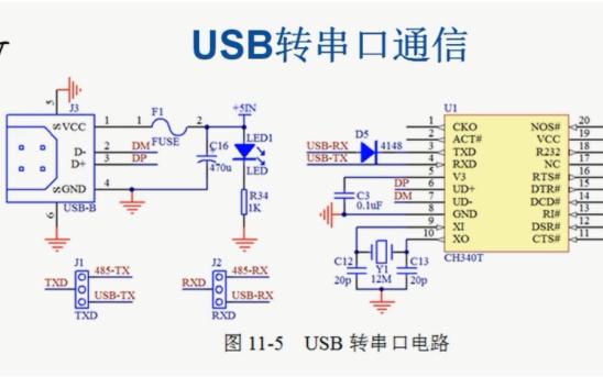 CH340 USB转串口通信电路免费下载