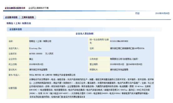 特斯拉上海公司資本由1億元增至46.7億,經營范...