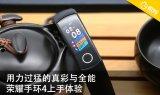 荣耀手环4简评 帮助你监测信息状态的一大利器