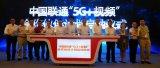 盘点中国联通5G新动作!