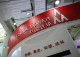 受电信联通合并影响,中国铁塔港股两天跌超13%