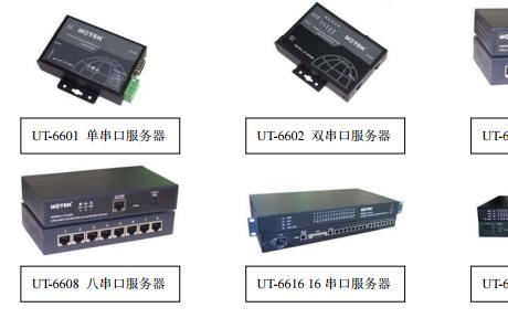 UT-66XX系列串口通讯服务器的介绍安装,操作说明及故障排除资料免费下载