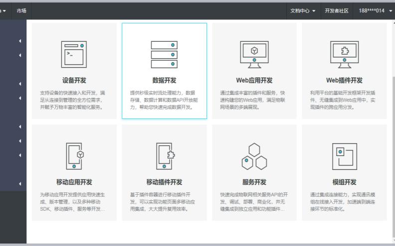 阿里云布局物联网产业链和产品分析和阿里云Link Develop平台介绍使用