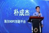 智能传感器与中国家电发展应用论坛盛大开幕!