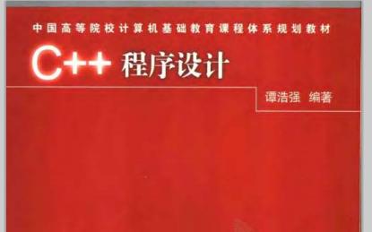 c++入门书籍之《C++程序设计(谭浩强)》让你可以用C++进行程序设计