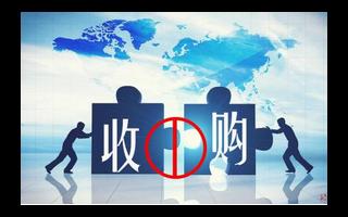 瑞薩電子收購IDT,加強嵌入式解決方案全球領先地...
