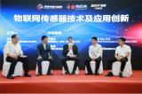2018物联网传感器long88.vip龙8国际及应用创新论坛,国际大佬共商传感器发展之道