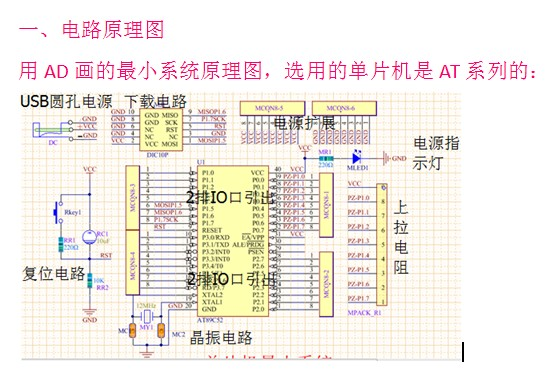 基于51单片机的最小系统焊接图 浅谈单片机最小系统