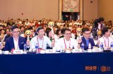 2018 Qualcomm创投红杉中国种子基金前沿科技创业大赛在杭州成功举行