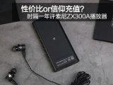 索尼播放器zx300a怎么样 历经一年销售价格依然坚挺没有跳水