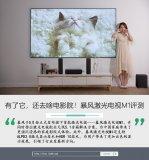 暴风激光电视M1怎么样 秒杀市面上大部分产品