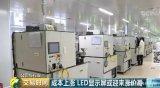 LED显示屏成本上涨,LED企业困境中求生存
