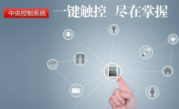中央控制系统的应用范围与选购注意事项