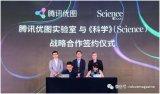 腾讯优图实验室与《科学》签署战略合作协议
